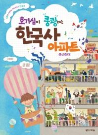 호기심이 쿵쾅대는 한국사 아파트. 5: 근현대
