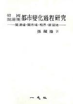 한국 개항기 도시변화과정연구:개항장.개시장.조계.거류지