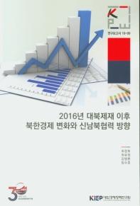 연구보고서 2016년 대북제재 이후 북한경제 변화와 신남북협력 방향