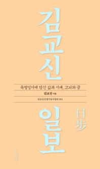 김교신 일보