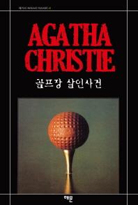 골프장 살인사건