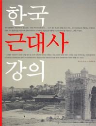 한국근대사강의