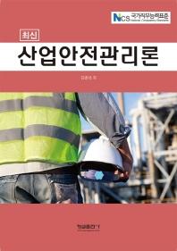 최신 산업안전관리론
