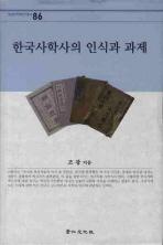 한국사학사의 인식과 과제