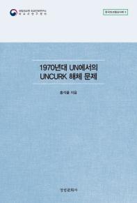 1970년대 UN에서의 UNCURK 해체 문제