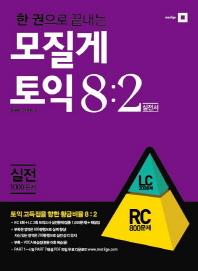 한 권으로 끝내는 모질게토익 8:2 법칙 실전편 RC