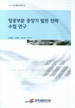 항공부문 중장기 발전 전략 수립 연구
