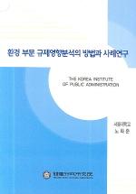 환경 부문 규제영향분석의 방법과 사례연구