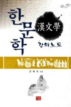 한문학 강의노트