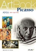 피카소: 현대 미술의 혁명