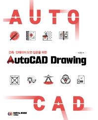건축·인테리어 도면 입문을 위한 AutoCAD Drawing