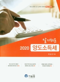 알기쉬운 양도소득세(2020)