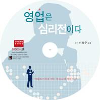 명강사명강의 영업은 심리전이다(CD)
