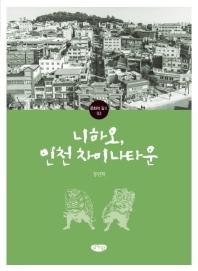 니하오, 인천 차이나타운