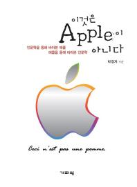 이것은 Apple이 아니다