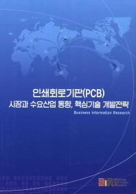 인쇄회로기판(PCB) 시장과 수요산업 동향 핵심기술 개발전략