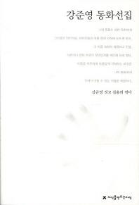강준영 동화선집