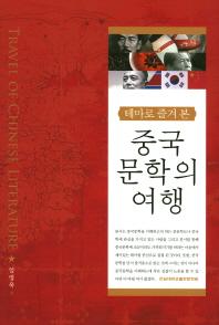테마로 즐겨 본 중국문학의 여행