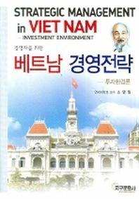 경영자를 위한 베트남 경영전략: 투자환경론