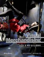 VISUAL MERCHANDISING(쇼윈도 및 매장 내 디스플레이)