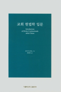 교회 헌법학 입문