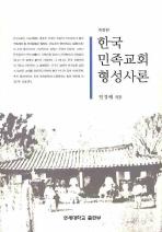 한국 민족교회 형성사론(개정판)