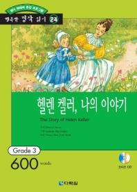 헬렌켈러 나의 이야기 (오디오 CD 1장 포함) (행복한 명작 읽기 24)