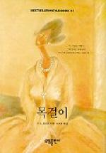 목걸이(BESTSELLER WORLDBOOK 41)