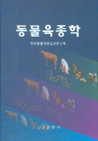 동물육종학