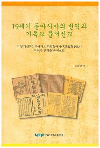 19세기 동아시아의 번역과 기독교 문서선교