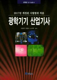 광학기기 산업기사(2017)