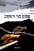 건반악기 기초반주법