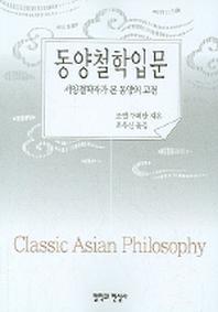 동양철학입문
