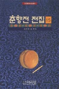 춘향전 전집 15