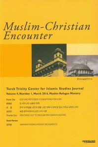 무슬림 크리스천 인카운터(Muslim-Christian Encounter)(9호)