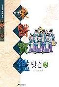 실행 동의보감 닷컴 2