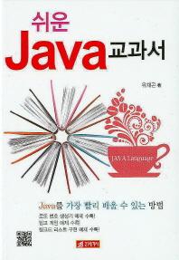 쉬운 Java 교과서