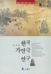 한국 가면극 연구