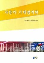 자동차 기계열역학