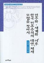 민주화 세계화 이후 한국 민주주의의 대안 체제 모형을 찾아서