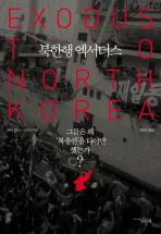 북한행 엑서더스