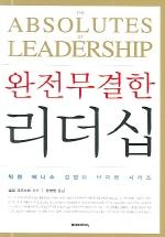 완전무결한 리더십