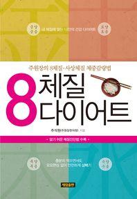 8 체질 다이어트