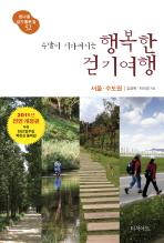 주말이 기다려지는 행복한 걷기여행  서울 수도권