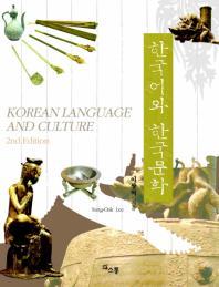 한국어와 한국문화