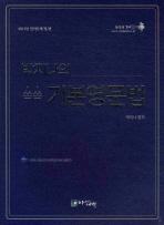 박지나의 쏙쏙 기본영문법(2011)