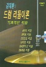 김대환의 드럼 리듬이론. 1