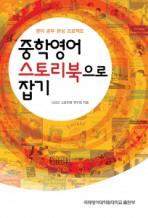 중학영어 스토리북으로 잡기