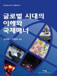 글로벌 시대의 이해와 국제매너