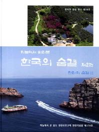 하늘에서 바라본 한국의 숨결. 2: 전라의 숨결 2